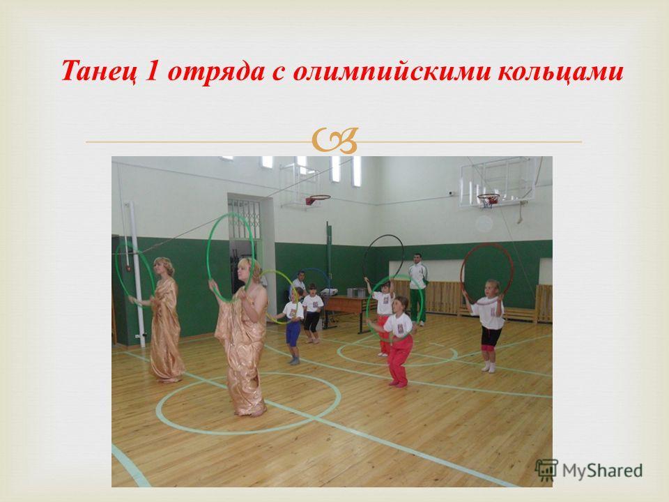 Танец 1 отряда с олимпийскими кольцами
