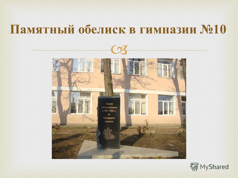 Памятный обелиск в гимназии 10