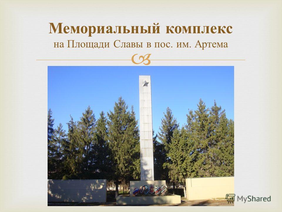 Мемориальный комплекс на Площади Славы в пос. им. Артема