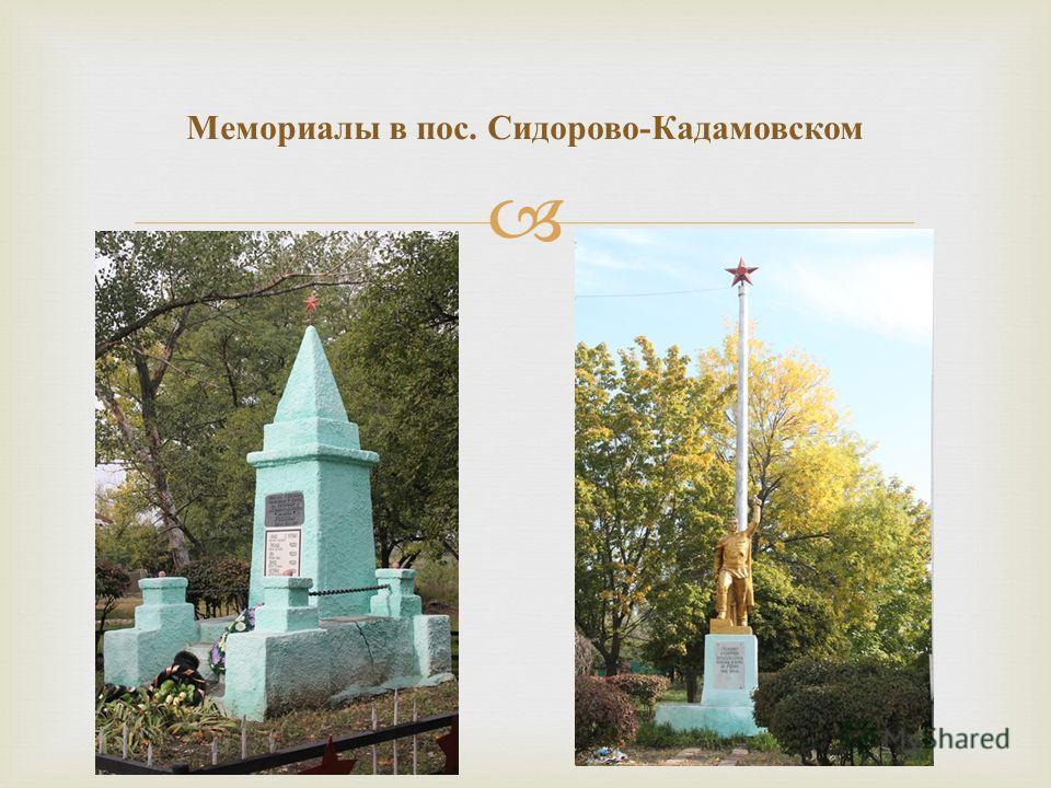 Мемориалы в пос. Сидорово - Кадамовском