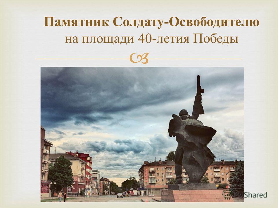 Памятник Солдату - Освободителю на площади 40- летия Победы