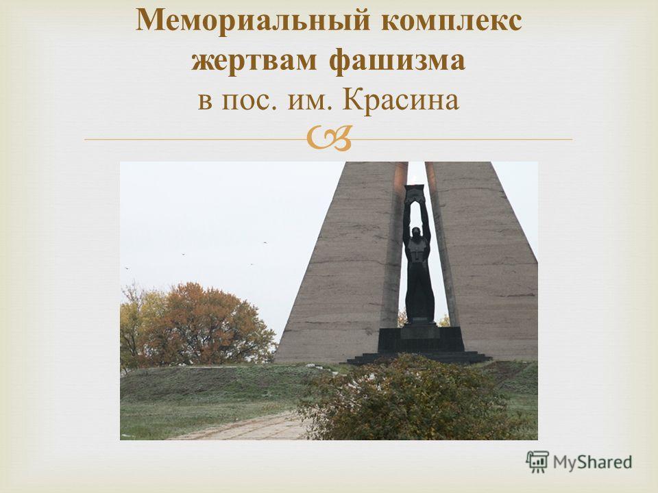 Мемориальный комплекс жертвам фашизма в пос. им. Красина