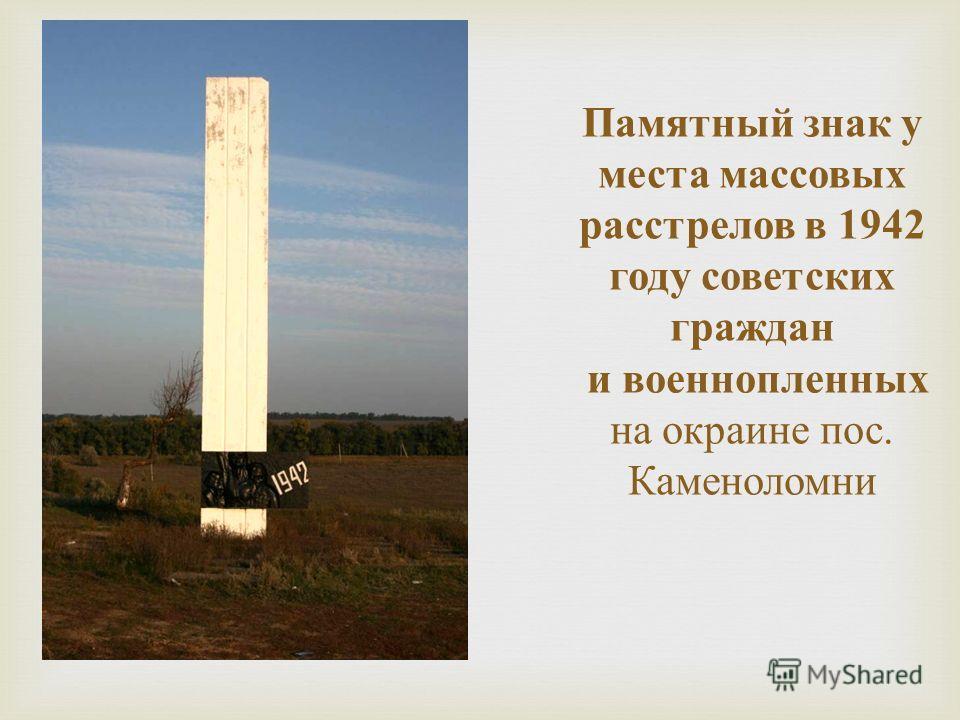 Памятный знак у места массовых расстрелов в 1942 году советских граждан и военнопленных на окраине пос. Каменоломни