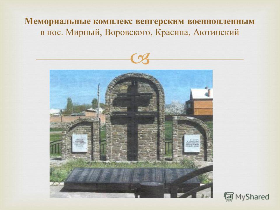 Мемориальные комплекс венгерским военнопленным в пос. Мирный, Воровского, Красина, Аютинский