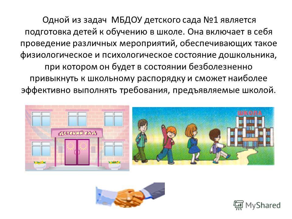 \ По определению Д.Б. Эльконина дошкольный и младший школьный возраст – это одна эпоха человеческого развития, именуемая «Детством».