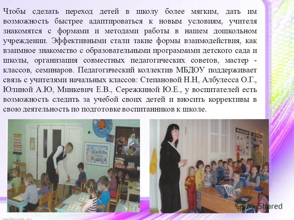 Наше учреждение уже не один год сотрудничает с МБОУ «СОШ 18» г. Новомосковска. Данные ежегодно проводимого мониторинга показывают, что 80% выпускников сада продолжают обучение в этой школе. Ежегодно заключается договор по обеспечению преемственности,