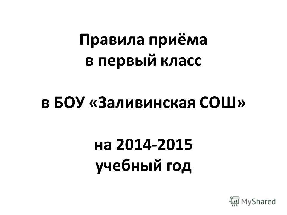 Правила приёма в первый класс в БОУ «Заливинская СОШ» на 2014-2015 учебный год
