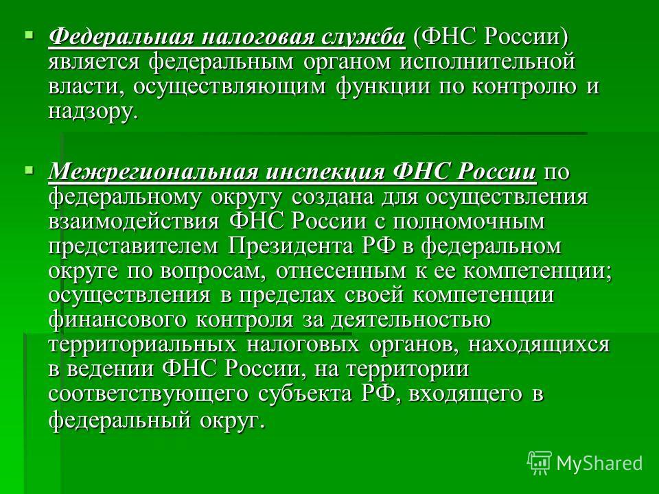 Федеральная налоговая служба (ФНС России) является федеральным органом исполнительной власти, осуществляющим функции по контролю и надзору. Федеральная налоговая служба (ФНС России) является федеральным органом исполнительной власти, осуществляющим ф