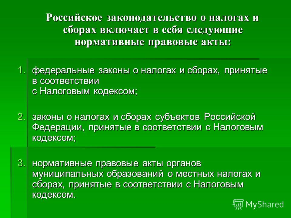 Российское законодательство о налогах и сборах включает в себя следующие нормативные правовые акты: Российское законодательство о налогах и сборах включает в себя следующие нормативные правовые акты: 1.федеральные законы о налогах и сборах, принятые