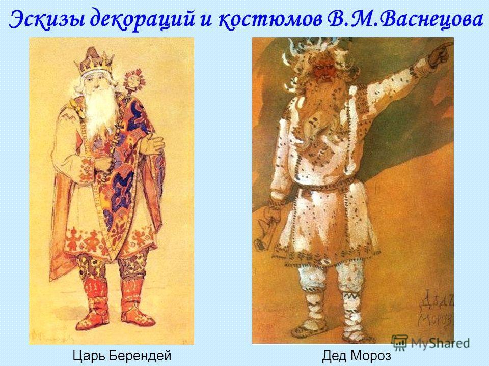 Эскизы декораций и костюмов В.М.Васнецова Царь БерендейДед Мороз