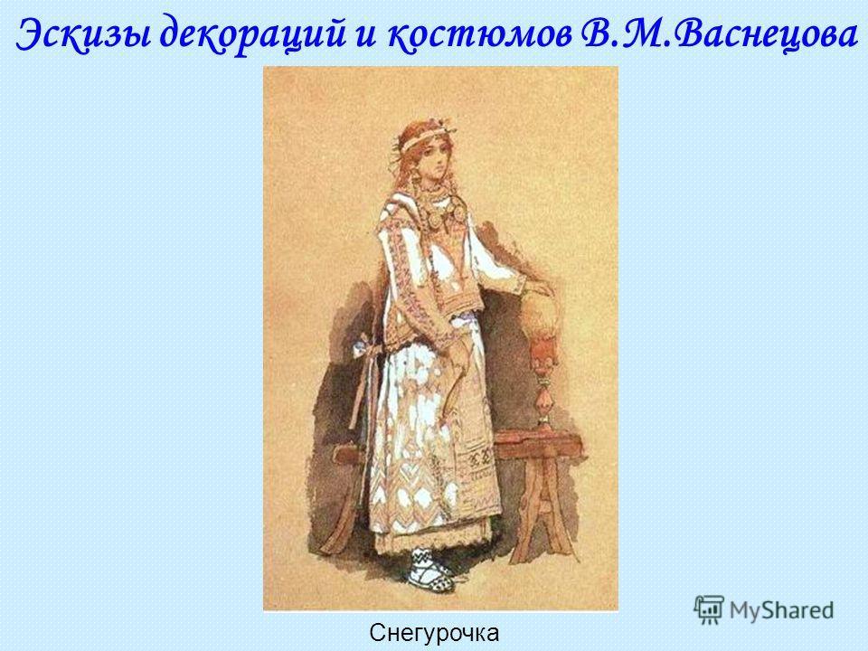 Эскизы декораций и костюмов В.М.Васнецова Снегурочка