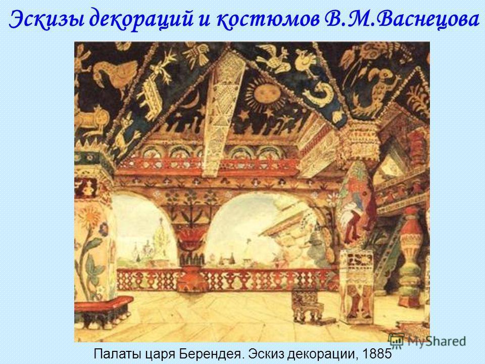 Эскизы декораций и костюмов В.М.Васнецова Палаты царя Берендея. Эскиз декорации, 1885
