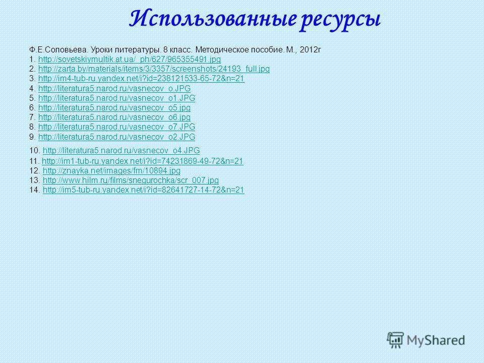 Использованные ресурсы Ф.Е.Соловьева. Уроки литературы. 8 класс. Методическое пособие. М., 2012г 1. http://sovetskiymultik.at.ua/_ph/627/965355491.jpghttp://sovetskiymultik.at.ua/_ph/627/965355491.jpg 2. http://zarta.by/materials/items/3/3357/screens