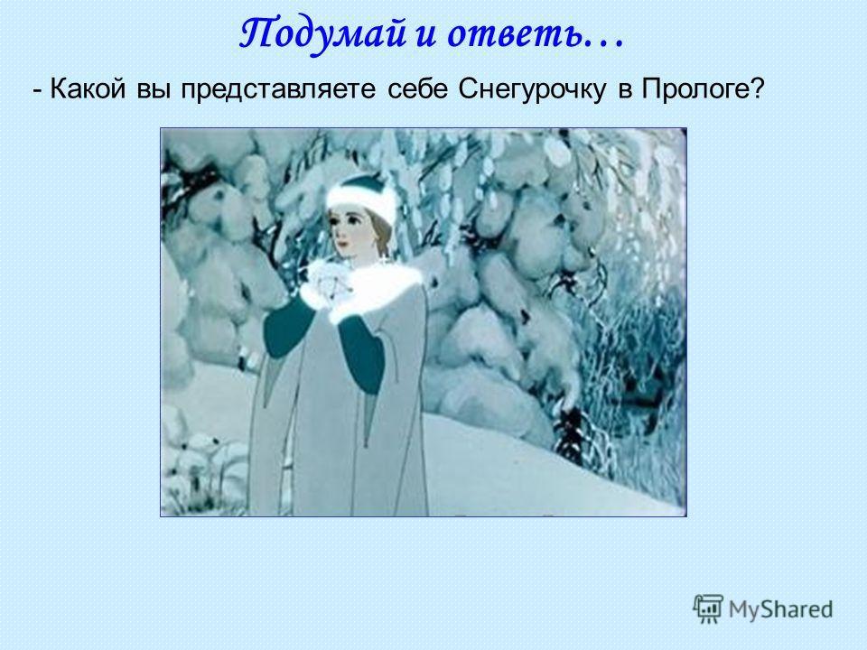 Подумай и ответь… - Какой вы представляете себе Снегурочку в Прологе?