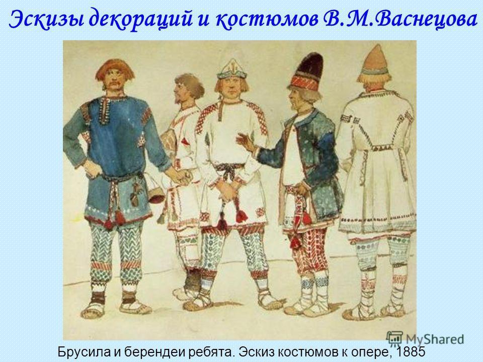 Эскизы декораций и костюмов В.М.Васнецова Брусила и берендеи ребята. Эскиз костюмов к опере, 1885