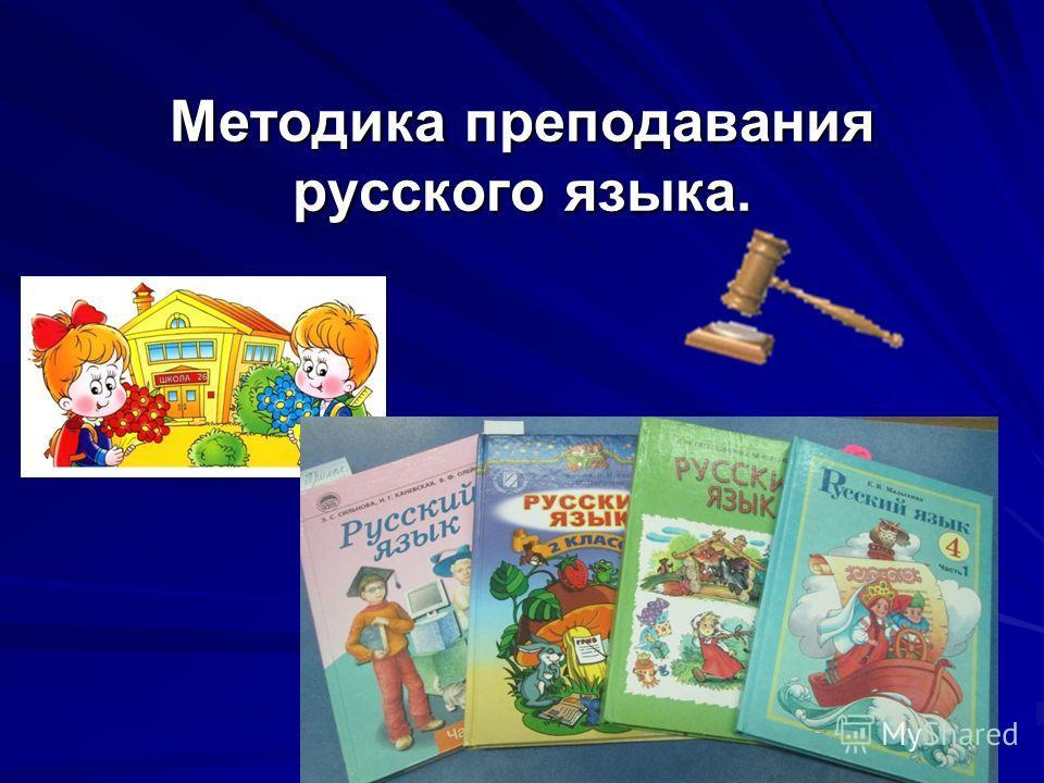 Методика преподавания русского языка.