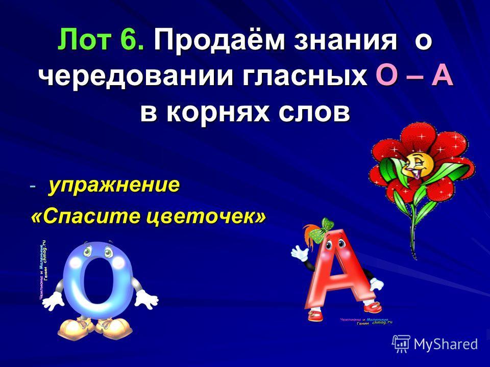 Лот 6. Продаём знания о чередовании гласных О – А в корнях слов - упражнение «Спасите цветочек»