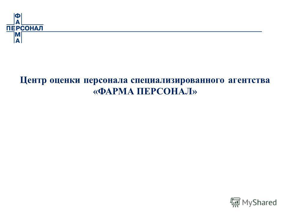 Центр оценки персонала специализированного агентства «ФАРМА ПЕРСОНАЛ»