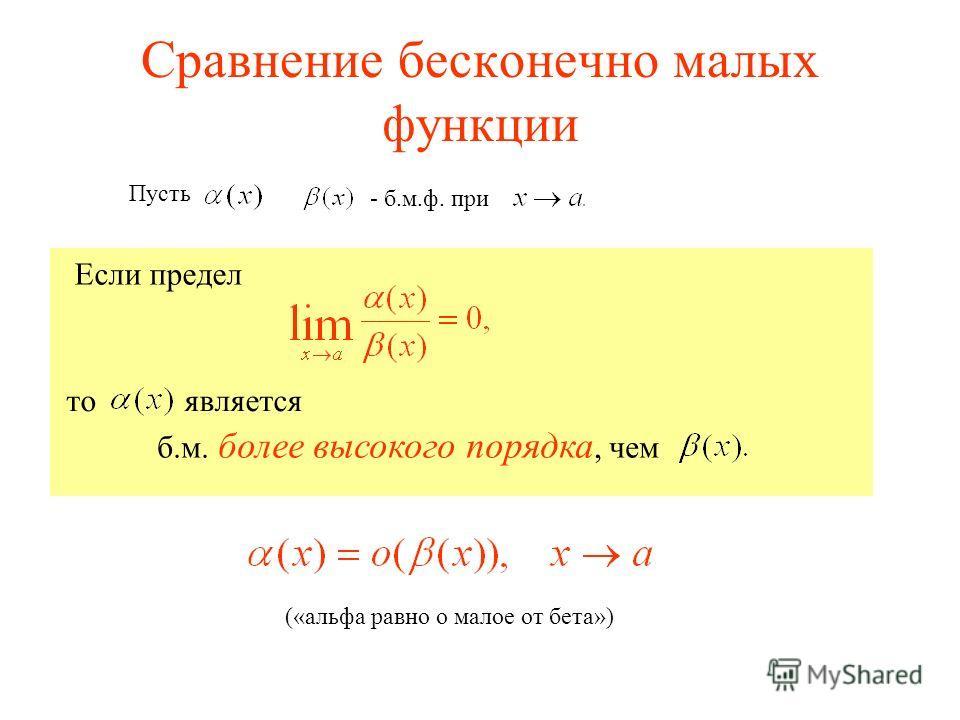 Сравнение бесконечно малых функции Пусть - б.м.ф. при Если предел («альфа равно о малое от бета») то является б.м. более высокого порядка, чем