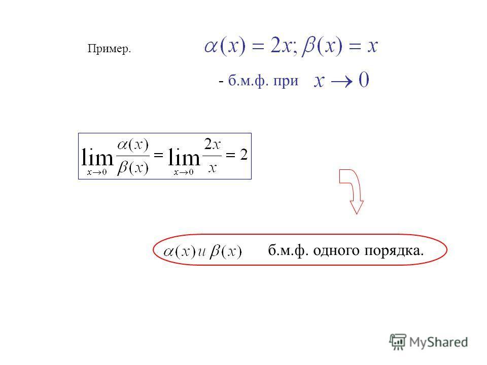 Пример. - б.м.ф. при б.м.ф. одного порядка.