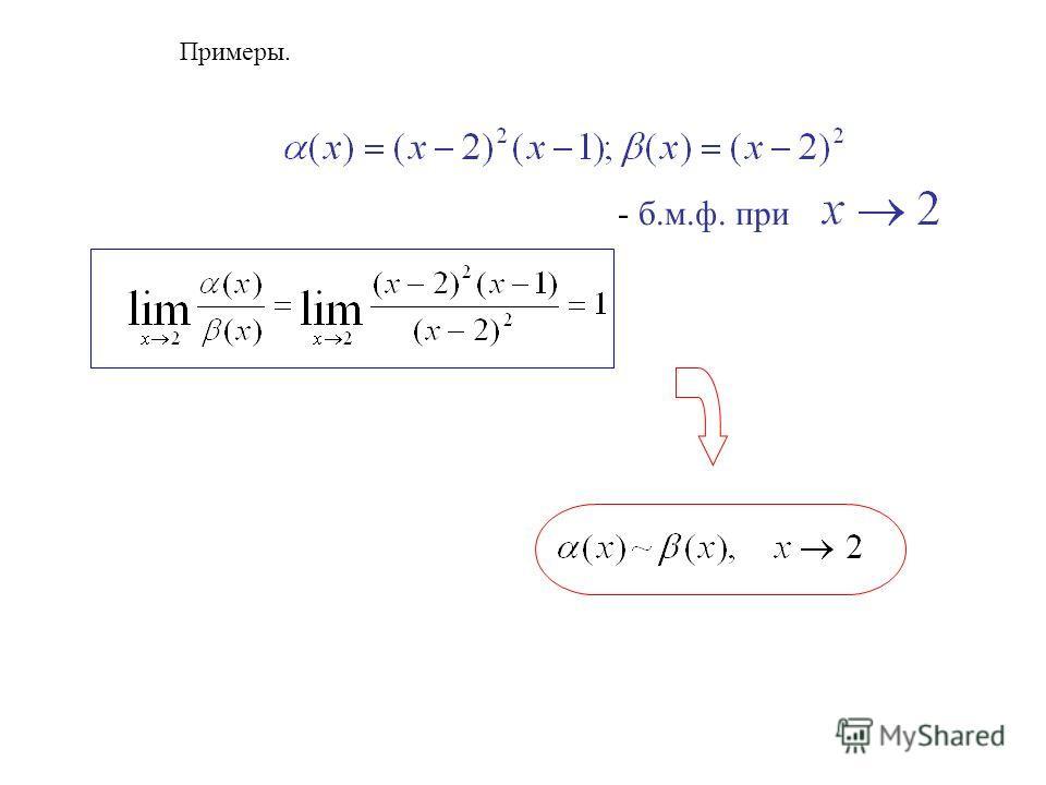Примеры. - б.м.ф. при