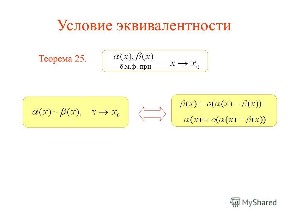 Условие эквивалентности Теорема 25. б.м.ф. при
