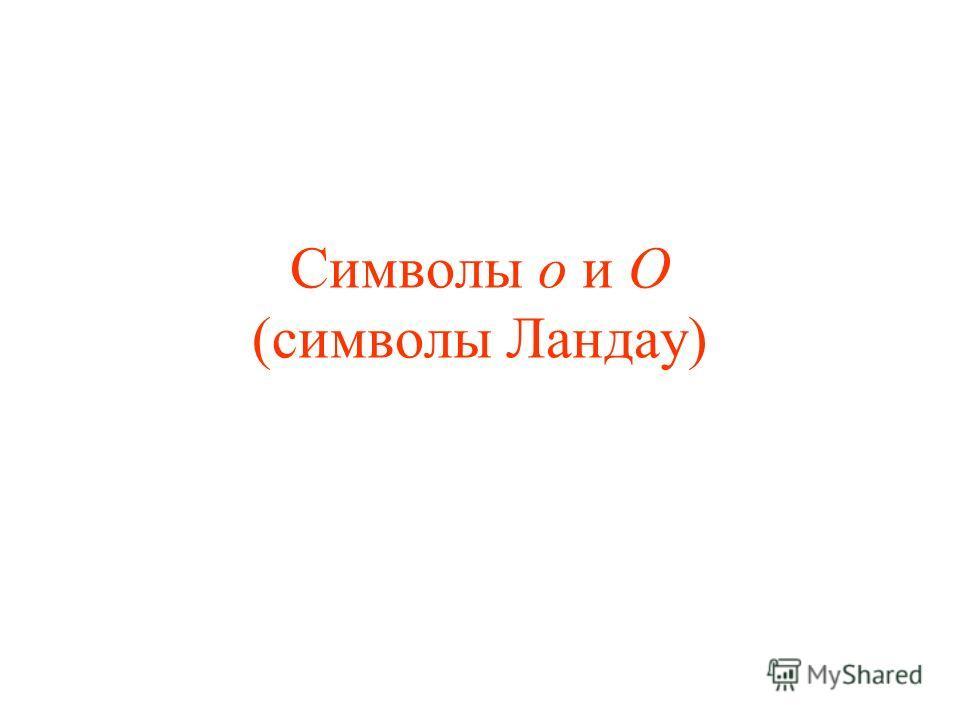 Символы о и О (символы Ландау)