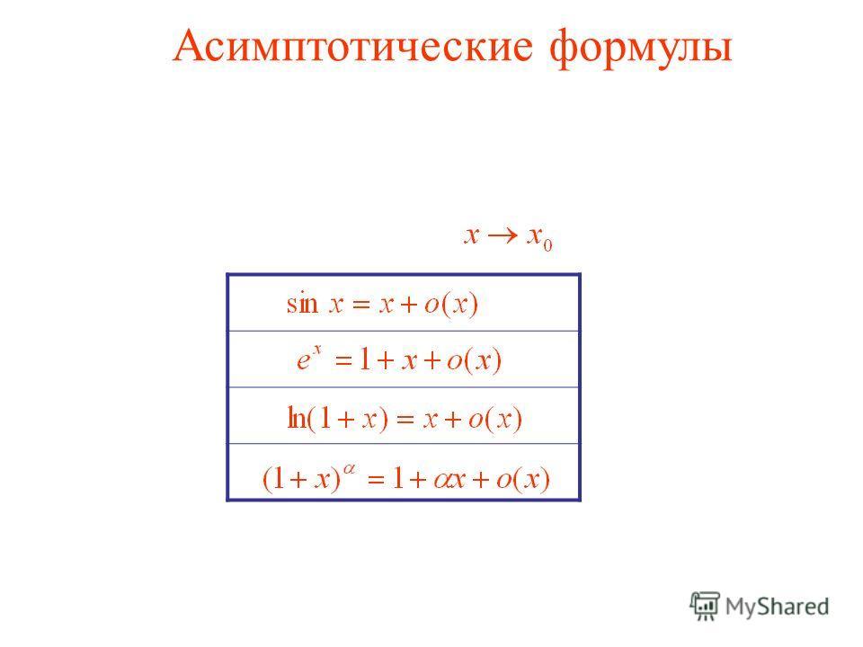 Асимптотические формулы