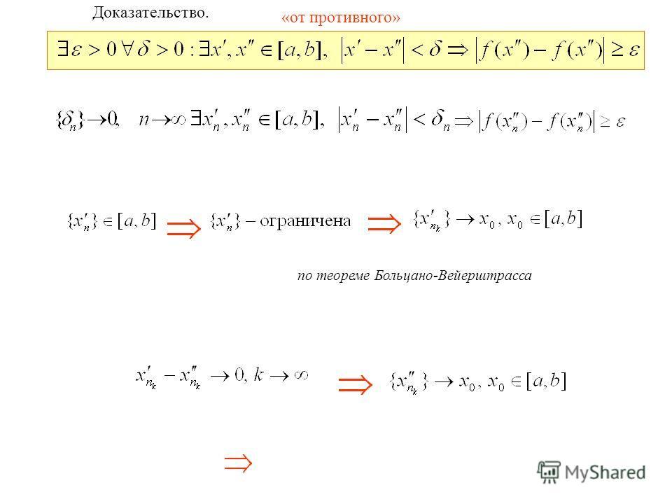 Доказательство. «от противного» по теореме Больцано-Вейерштрасса