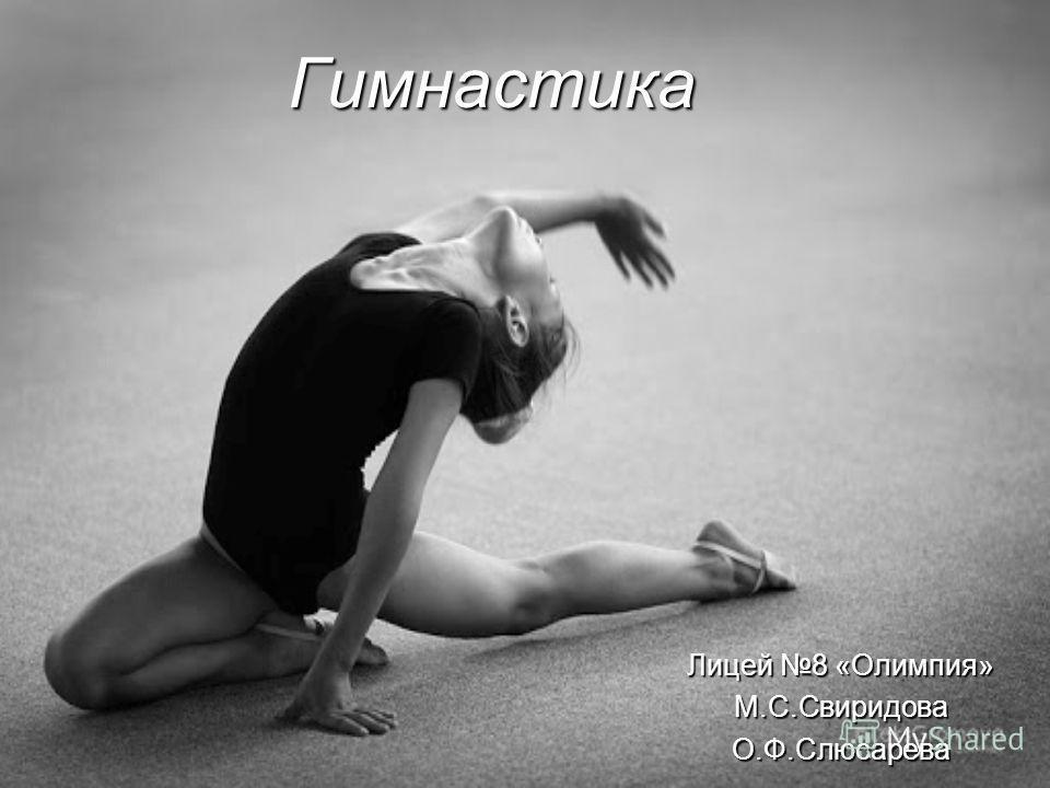 Гимнастика Лицей 8 «Олимпия» М.С.СвиридоваО.Ф.Слюсарева