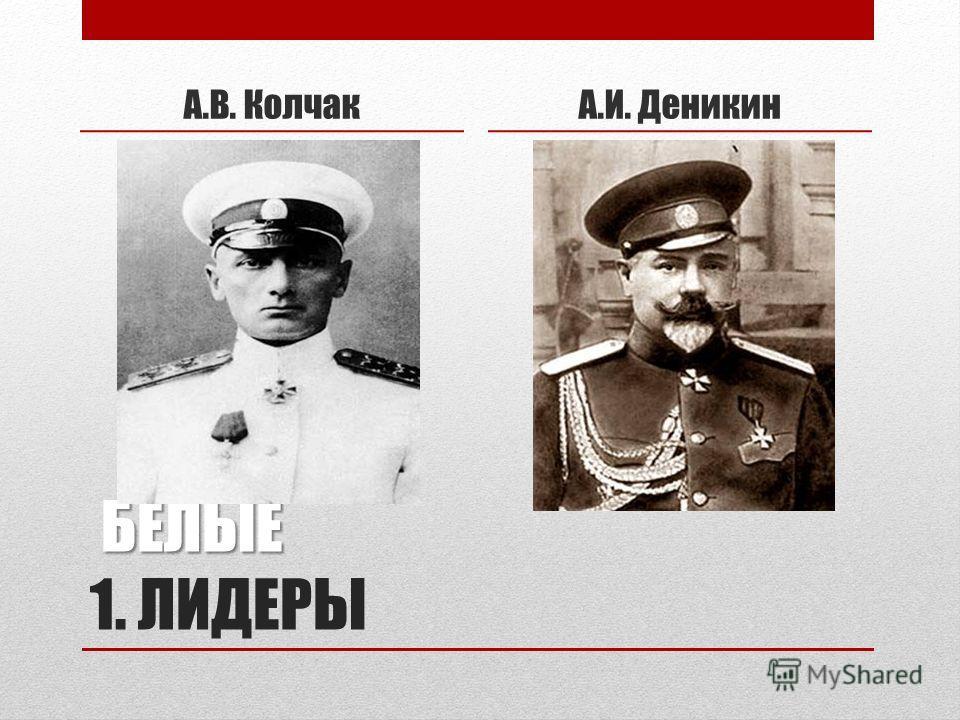 БЕЛЫЕ БЕЛЫЕ 1. ЛИДЕРЫ А.В. КолчакА.И. Деникин