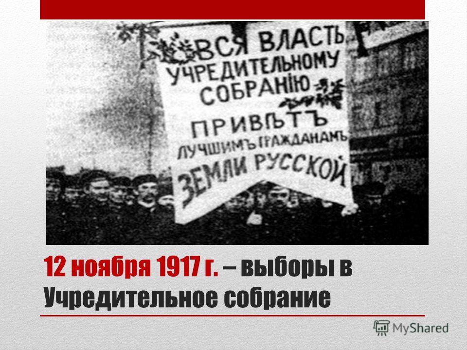 12 ноября 1917 г. – выборы в Учредительное собрание