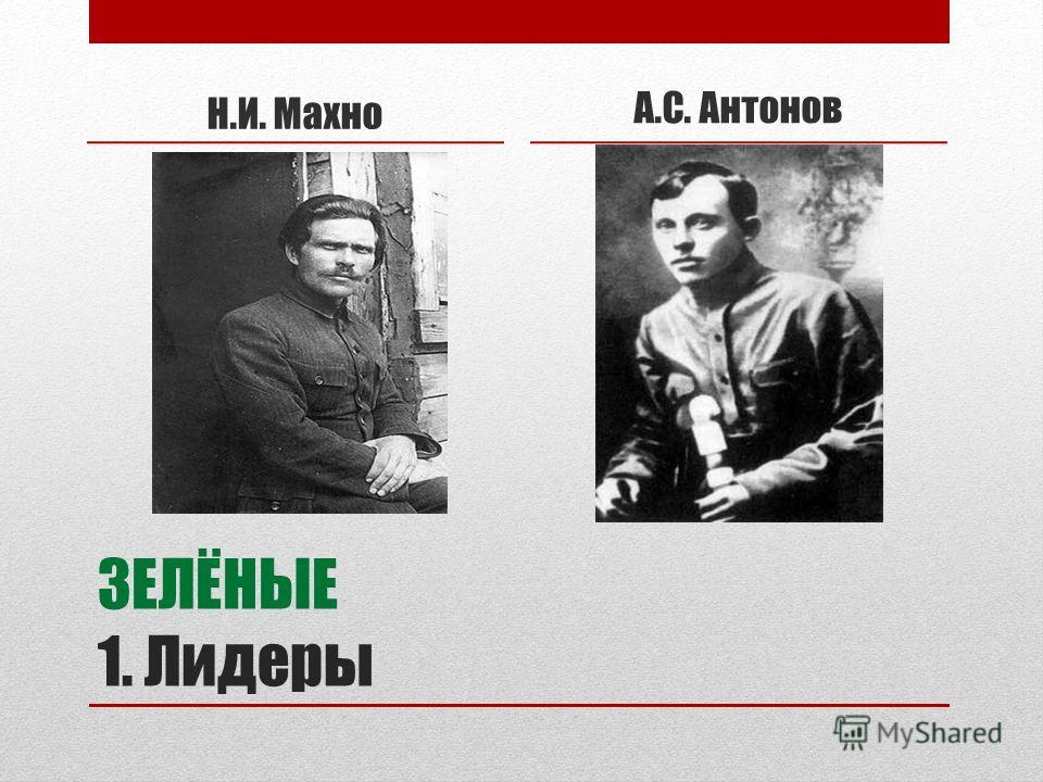ЗЕЛЁНЫЕ 1. Лидеры Н.И. Махно А.С. Антонов
