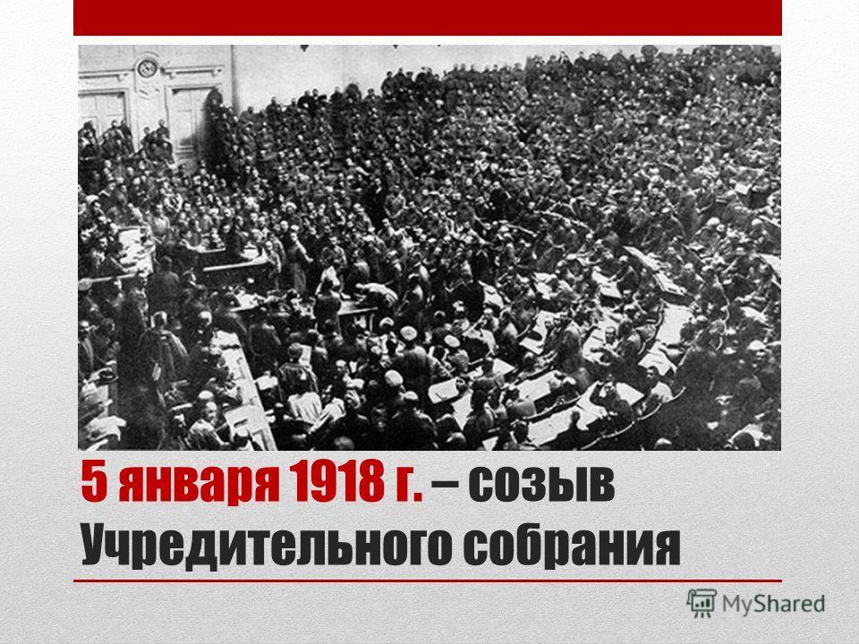 5 января 1918 г. – созыв Учредительного собрания