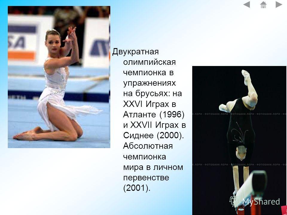Двукратная олимпийская чемпионка в упражнениях на брусьях: на XXVI Играх в Атланте (1996) и XXVII Играх в Сиднее (2000). Абсолютная чемпионка мира в личном первенстве (2001).