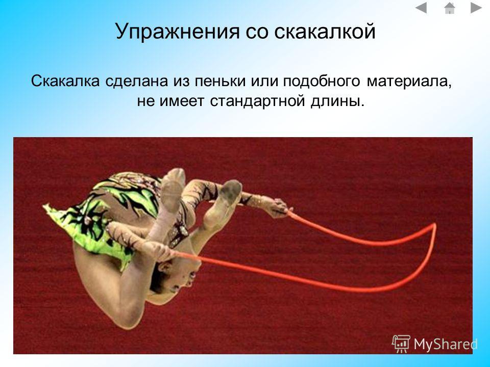 Упражнения со скакалкой Скакалка сделана из пеньки или подобного материала, не имеет стандартной длины.