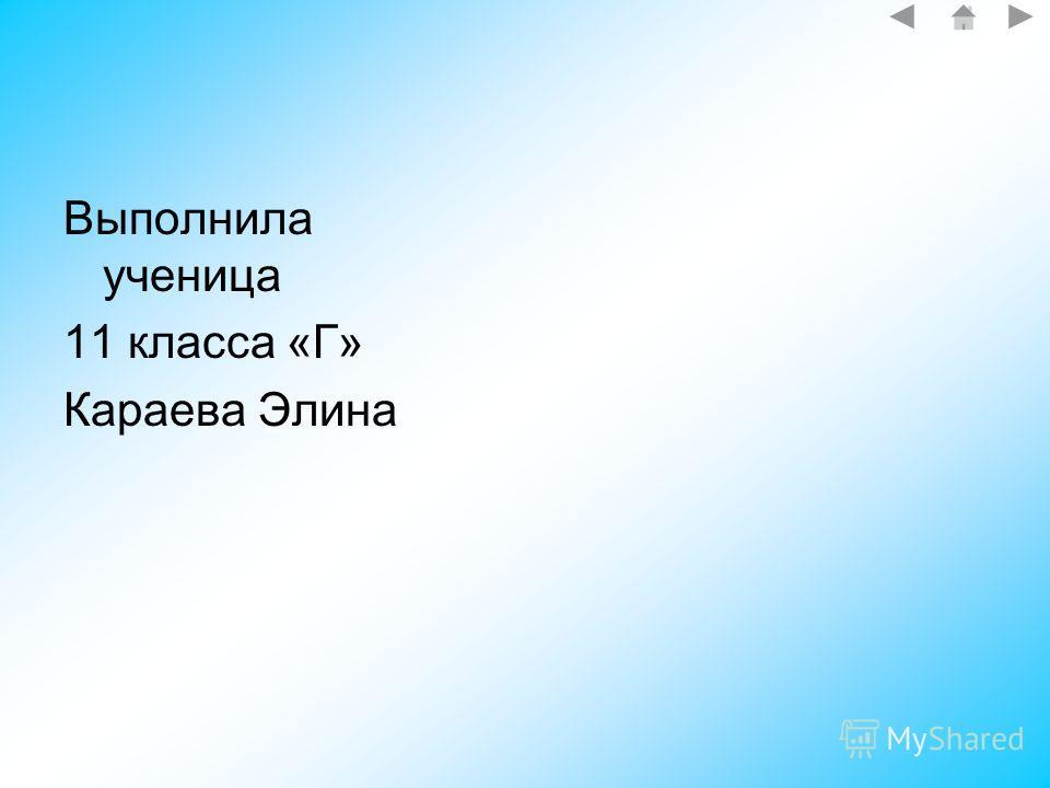 Выполнила ученица 11 класса «Г» Караева Элина