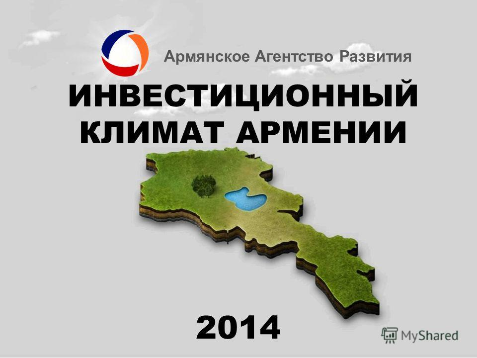 Армянское Агентство Развития ИНВЕСТИЦИОННЫЙ КЛИМАТ АРМЕНИИ 2014
