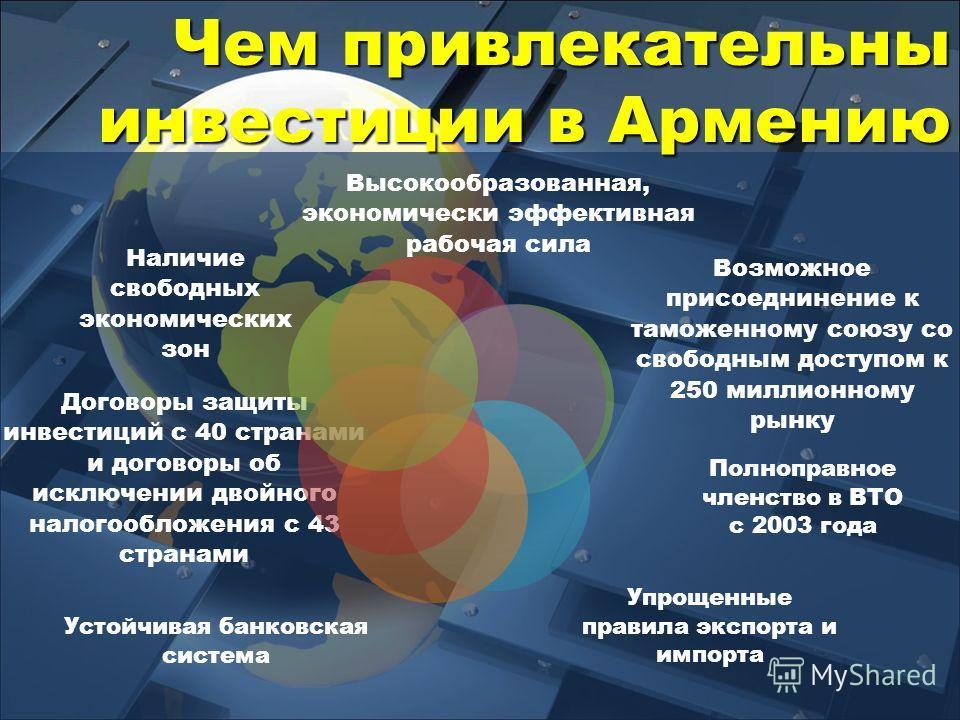 Высокообразованная, экономически эффективная рабочая сила Устойчивая банковская система Возможное присоеднинение к таможенному союзу со свободным доступом к 250 миллионному рынку Полноправное членство в ВТО с 2003 года Договоры защиты инвестиций с 40