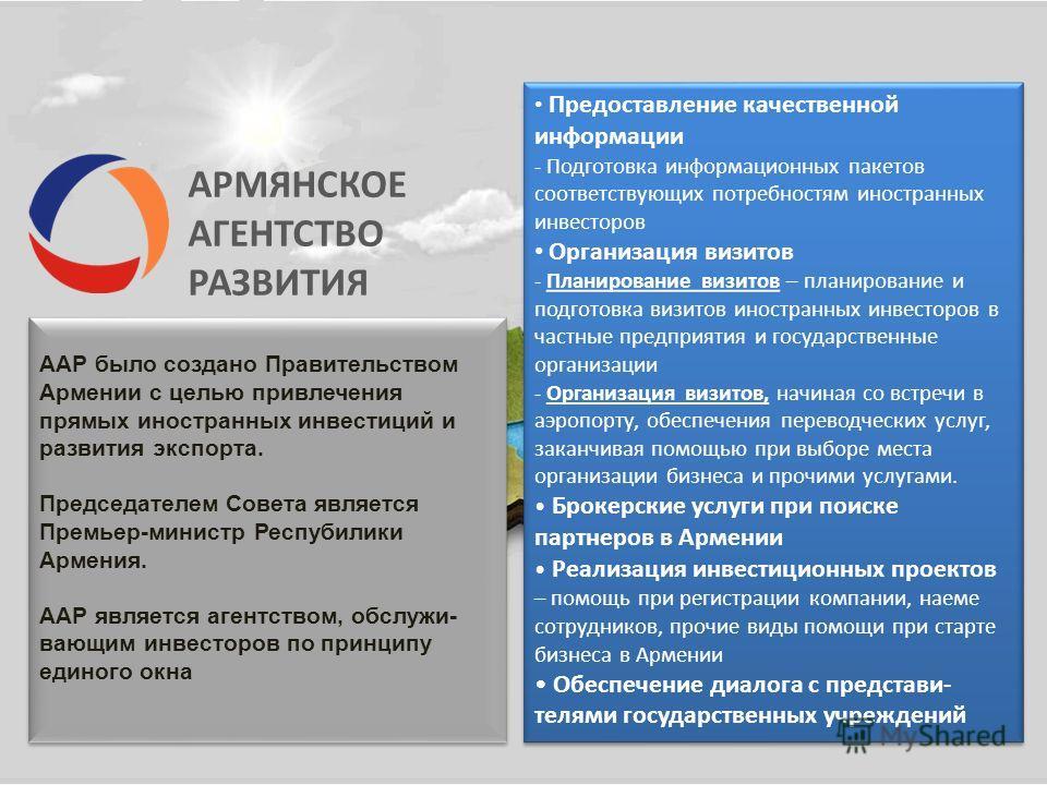 Предоставление качественной информации - Подготовка информационных пакетов соответствующих потребностям иностранных инвесторов Организация визитов - Планирование визитов – планирование и подготовка визитов иностранных инвесторов в частные предприятия