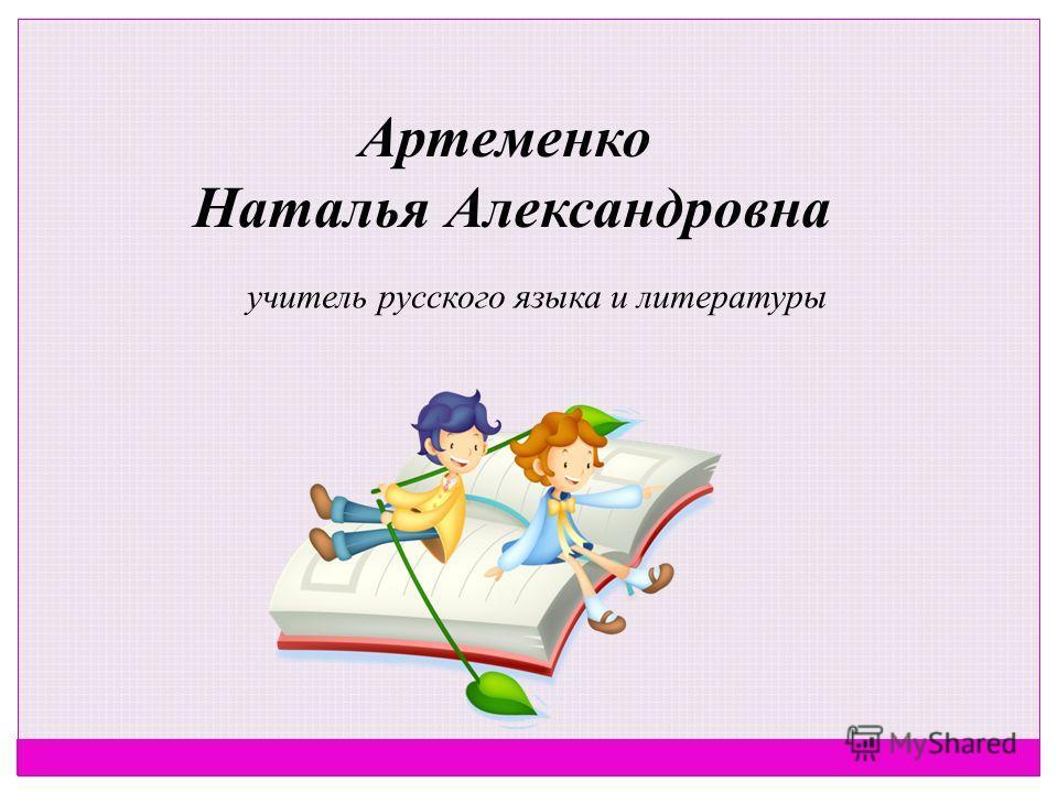учитель русского языка и литературы Артеменко Наталья Александровна