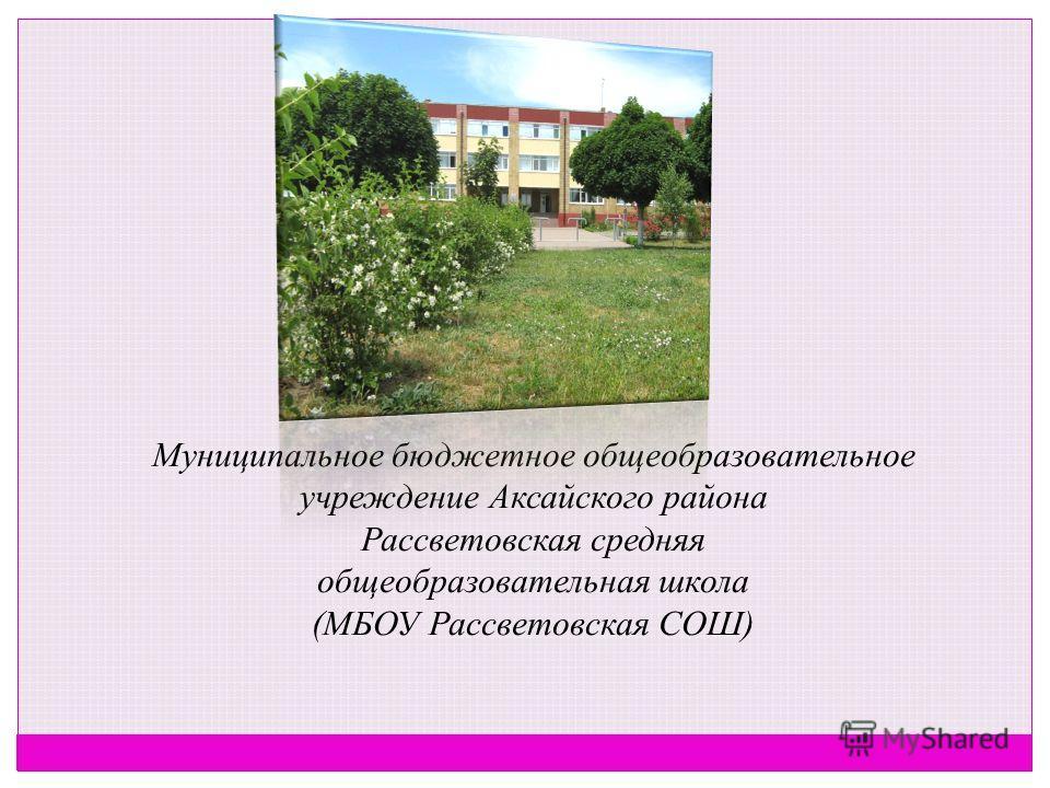 Муниципальное бюджетное общеобразовательное учреждение Аксайского района Рассветовская средняя общеобразовательная школа (МБОУ Рассветовская СОШ)