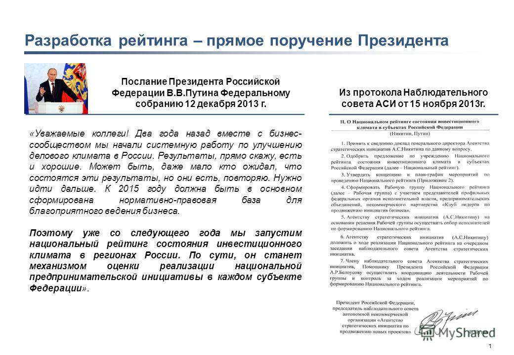 0 Рейтинг-Школа стандарта-НСК-07фев2014-ЕА-v3.pptx Национальный рейтинг состояния инвестиционного климата в субъектах Российской Федерации Презентация для школы стандарта