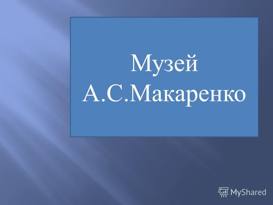 Музей А.С.Макаренко