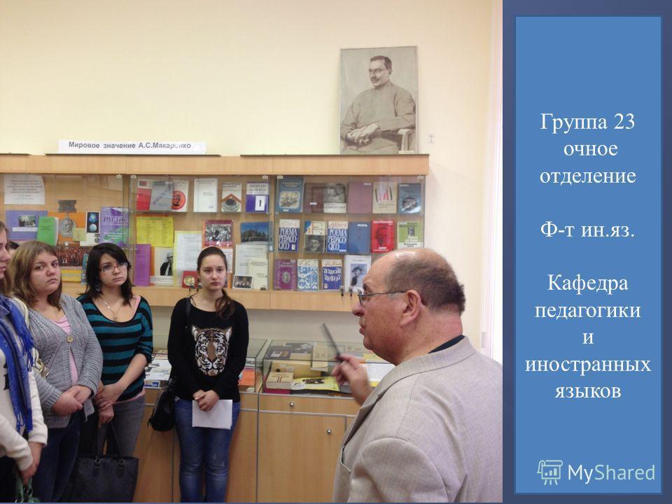 Группа 23 очное отделение Ф-т ин.яз. Кафедра педагогики и иностранных языков