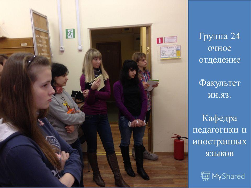 Группа 24 очное отделение Факультет ин.яз. Кафедра педагогики и иностранных языков