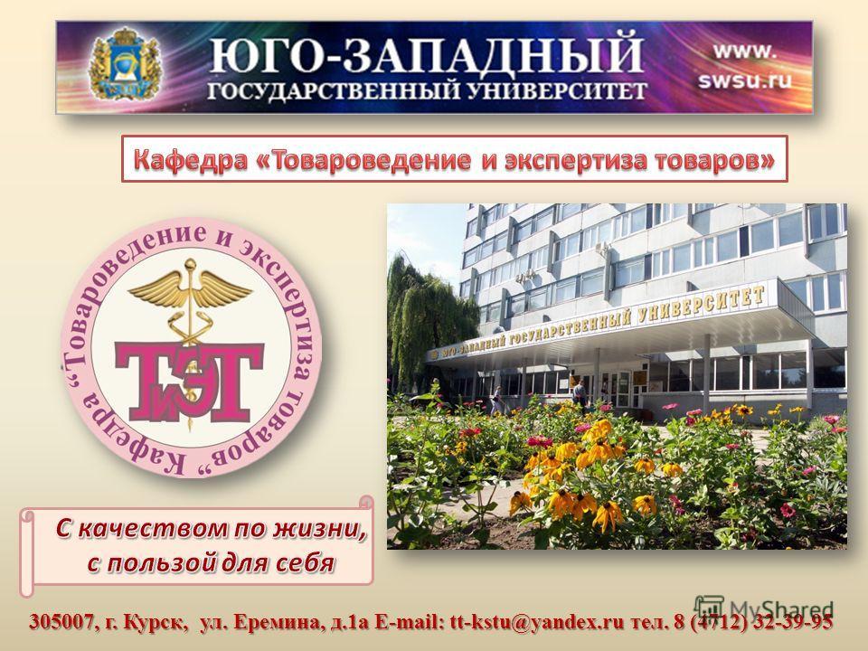 305007, г. Курск, ул. Еремина, д.1а E-mail: tt-kstu@yandex.ru тел. 8 (4712) 32-39-95