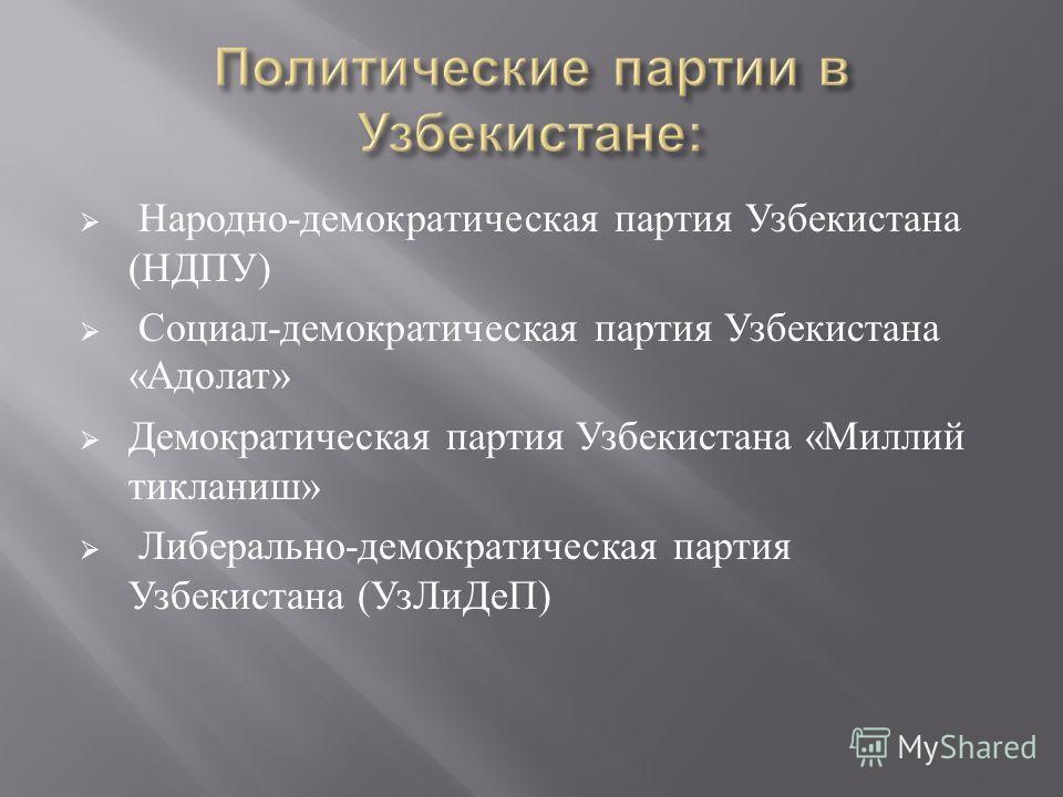 Народно - демократическая партия Узбекистана ( НДПУ ) Социал - демократическая партия Узбекистана « Адолат » Демократическая партия Узбекистана « Миллий тикланиш » Либерально - демократическая партия Узбекистана ( УзЛиДеП )