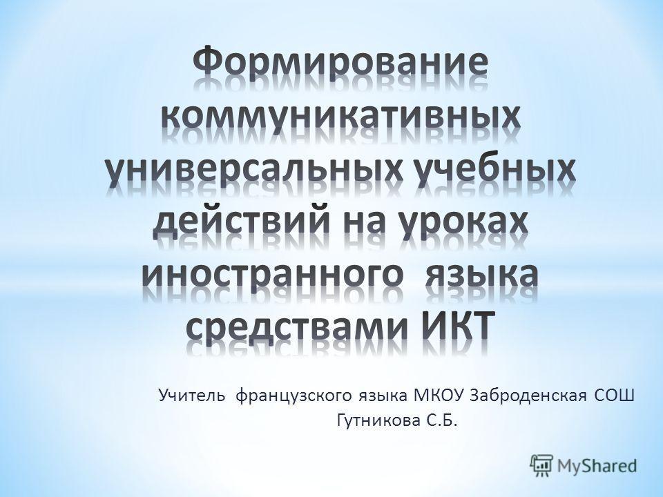 Учитель французского языка МКОУ Заброденская СОШ Гутникова С.Б.