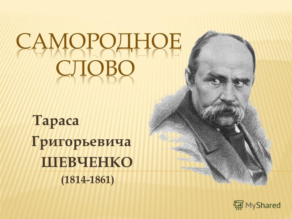 Тараса Григорьевича ШЕВЧЕНКО (1814-1861)